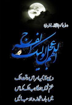 Imam Hassan, Urdu Quotes, Deep, Movie Posters, Movies, Films, Film Poster, Cinema, Movie