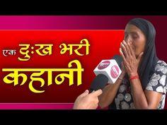 एक दुःख भरी कहानी | A Sad Story | Sant Rampal Ji's Devotee | SA NEWS - YouTube Indian Independence Day Quotes, Radha Soami, Sa News, Gita Quotes, Allah God, Bhakti Yoga, Goddess Locs, Sad Stories, Kundalini Yoga