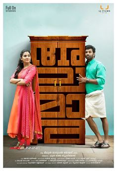 Malayalam-language movie poster - Alamara (English translation: wardrobe, almara)