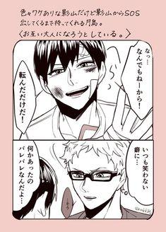 ゲイ 漫画 一途 オリジナル