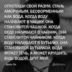 #aforizmy #россия #хайям #свобода #цель #одиночество #афоризмы #афоризм #цитата #девушка #мужчина #любовь #слова #мысли #мудрость #жизнь #мотивация #aforism #quote #true #love #words #thoughts #russia #moscow #quotes #truewords #brucelee #брюсли