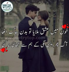 Find best Romantic Poetry Urdu by famous poets ? We have the Big collection of Romantic Shayari Like Love Romantic Poetry Urdu SMS images. Love Poetry Images, Love Romantic Poetry, Best Urdu Poetry Images, Love Images, Romantic Quotes, Urdu Funny Poetry, Poetry Quotes In Urdu, Love Poetry Urdu, Urdu Quotes
