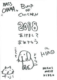 BUMP OF CHICKENからの2018年新年のご挨拶イラスト | BUMP OF CHICKEN PONTSUKA