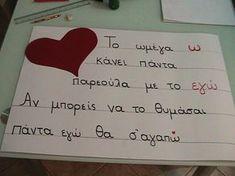 Teaching Writing, Teaching Tips, Educational Activities, Activities For Kids, Learn Greek, Grammar Exercises, Greek Language, School Psychology, Home Schooling