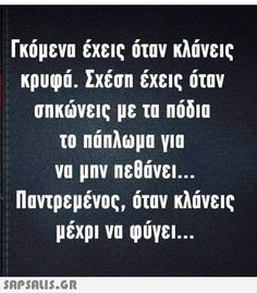 Motivational Quotes, Inspirational Quotes, Funny Memes, Jokes, Greek Quotes, English Quotes, Funny Photos, Cards Against Humanity, Humor