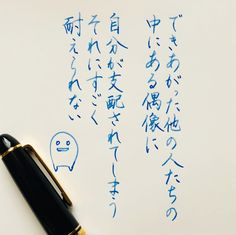 美文字 Japanese Calligraphy, Feel Tired, Life Quotes, Notebook, Messages, Writing, Words, Study, Random