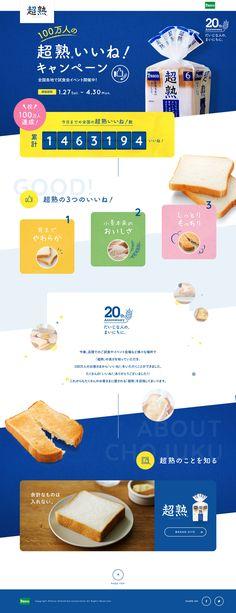 Food Graphic Design, Food Design, Website Layout, Web Layout, Restaurant Website Design, Design Campaign, Magazine Layout Design, Promotional Design, Japan Design
