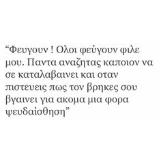 Thinking About U, Greek Quotes, Amazing Quotes, Favorite Quotes, Inspirational Quotes, Wisdom, Thoughts, Words, Captions