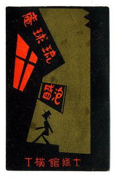 Vintage Japanese matchbox label, 1920s-1930s