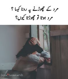 Eid Quotes, Poetry Quotes In Urdu, Best Urdu Poetry Images, Love Poetry Urdu, Quotations, Exam Quotes Funny, Cute Funny Quotes, Jokes Quotes, Qoutes