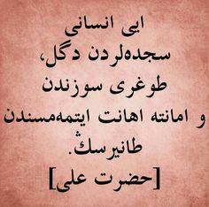 """""""İyi insanı secdelerden değil, doğru sözünden ve emanete ihanet etmesinden tanırsın."""" Hazreti Ali"""