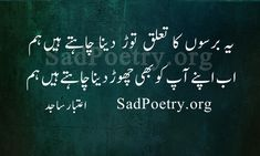 Urdu Quotes, Life Quotes, Forms Of Poetry, Punjabi Poetry, Poetry Feelings, Urdu Poetry, Chalkboard Quotes, Quote Life, Quotes About Life