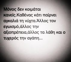 Greek Quotes, Wise Quotes, Words Quotes, Funny Quotes, Inspirational Quotes, Sayings, The Words, Greek Words, Cool Words