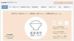 日本通信個人向けMVNO事業をU-NEXTへ譲渡 - ITmedia