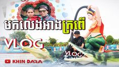 Vlogs Vlogs អាងក្រពើ / Khin Dara This is Video When I go to the mountains at Kampong Cham Province with Teacher . Youtube Video Creator, Kampong Cham, Teacher, Movie Posters, Movies, Professor, Films, Teachers, Film Poster