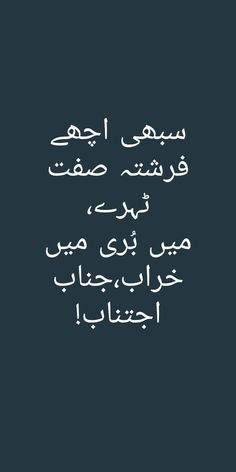 Words Hurt Quotes, Mixed Feelings Quotes, True Words, Poetry Quotes, Urdu Poetry, Urdu Funny Quotes, Status Quotes, Snapchat Story Questions, Bad Girl Quotes