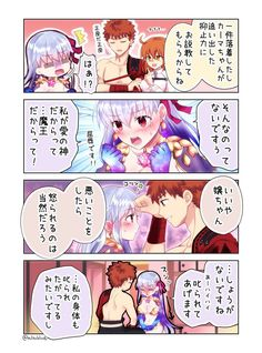 Post with 5038 views. FGO -EoR III- (Shimosa), Chapter The Demon and the Rakshasa (Earth) (Translated) Shirou Emiya, Fate Stay Night Anime, Fate Servants, Matou, Fate Anime Series, Epic Fail Pictures, Fate Zero, Anime Comics, Magical Girl