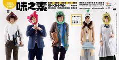 MTR Poster / 味之素 / #wtheatre / #drama