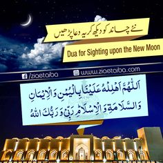 Dua for Sighting upon the New Moon