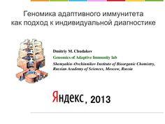 chudakov-yandex2013 by Yandex via Slideshare