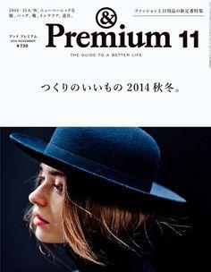 『つくりのいいもの 2014秋冬』&Premium No. 11 | アンド プレミアム (&Premium) マガジンワールド