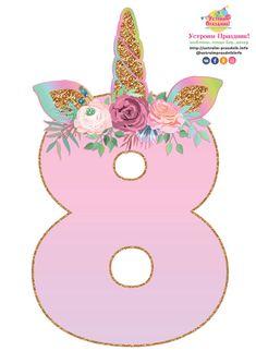 Цифра 8 в стиле единорог с рогом и ушками шаблон для печати (Unicorn birthday number 8 printable with horn ears)