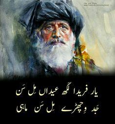 Eid Poetry, Love Poetry Urdu, Poetry Books, Sufi Quotes, Urdu Quotes, Poetry Quotes, Qoutes, Punjabi Poems, Punjabi Quotes