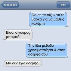 Funny Greek, Funny Texts, Funny Quotes, Jokes, Messages, Funny Things, Humor, Funny Phrases, Funny Stuff