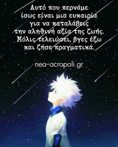 Greek Quotes, Picture Quotes, Life Quotes, Sayings, Movies, Movie Posters, Pictures, Greece, Notebook