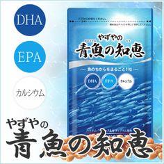 【送料無料】やずやの青魚の知恵DHA、EPA、カルシウムなど魚に含まれる栄養素をカプセルで手軽に!生活習慣が気になる方は、青魚のサラサラ成分を。(健康食品/サプリメント/カルシウム/DHA/EPA/魚醤/ヌックマム/国産)【楽天市場】