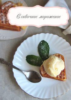 Пошаговый рецепт с фото - как сделать домашний пломбир без мороженицы.