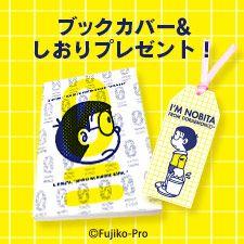 I'm Doraemon(アイム ドラえもん) | サンリオ Doraemon Wallpapers, Sanrio, Birthdays, News, Character, Design, Anniversaries, Birthday
