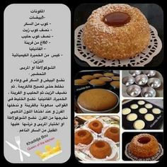Eid Sweets, Arabic Sweets, Arabic Food, Cupcakes, Cupcake Cakes, Fruit Tartlets, Algerian Recipes, Cake Packaging, Instant Pudding