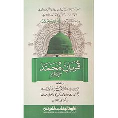All Islamic Book
