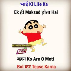 Shinchan Quotes, Thug Life Quotes, School Life Quotes, Bff Quotes Funny, Funny Friend Memes, Funny Jokes In Hindi, Crazy Funny Memes, Best Friend Quotes, Really Funny Joke
