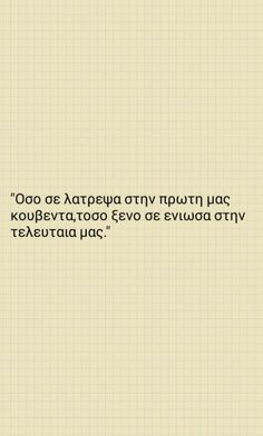 Find images and videos about quote, greek quotes and greek on We Heart It - the app to get lost in what you love. Bad Quotes, Some Good Quotes, Smart Quotes, Greek Quotes, Love Quotes, The Words, Greek Words, Counseling Quotes, Unspoken Words