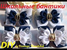 Школьные бантики из репсовых лент - YouTube Ribbon Flower Tutorial, Diy Ribbon, Hair Ribbons, Ribbon Hair, Hair Forum, Making Hair Bows, Baby Knitting Patterns, Paper Flowers, Hair Clips