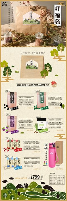 好福袋:易珈生技 - 專注於有效、天然的機能飲品