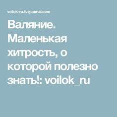 Валяние. Маленькая хитрость, о которой полезно знать!: voilok_ru