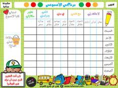 جدول البرنامج الأسبوعي للفتية الصبيان weekly organizing chart for boys
