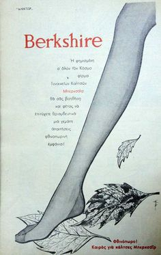 vintage greek ads - Παλιές διαφημίσεις Vintage Advertising Posters, Vintage Advertisements, Vintage Ads, Vintage Images, Vintage Posters, Nylons, Old Posters, Old Greek, Old Commercials