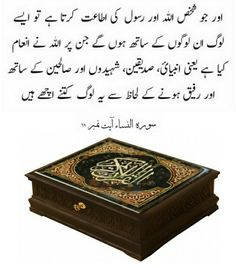 Iqbal Poetry, Urdu Poetry, Islamic Inspirational Quotes, Islamic Quotes, Duaa Islam, Way Of Life, Quran, Verses, Meant To Be