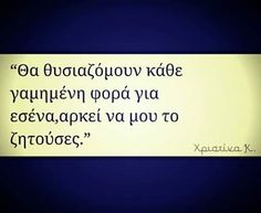Greek Quotes, Feelings, Relationships, Random, Relationship, Dating, Casual