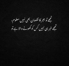 Poetry Quotes In Urdu, Urdu Poetry Romantic, Love Poetry Urdu, Urdu Quotes, Best Quotes, Love Quotes, Share Poetry, Poetry Pic, Poetry Lines