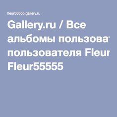 Gallery.ru / Все альбомы пользователя Fleur55555