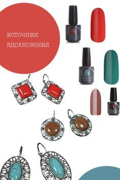 Источник вдохновения. Украшения Биже http://bije.ru/ и гель-лаки Entity. Source of inspiration. Nail polish by KrasotkaPro. #KrasotkaPro #КрасоткаПро #Entity #Manicure #Маникюр #NailPolish #Лак #Bije #Вдохновение #Inspiration