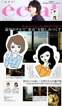Four Seasons Hotel, Tokyo, March, Family Guy, Lifestyle, Guys, Illustration, Tokyo Japan, Illustrations