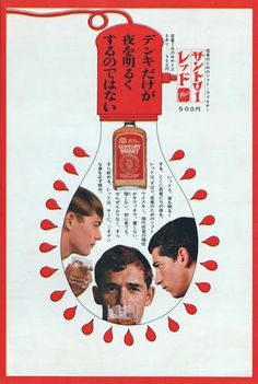 Marketing a drinks brand? – Get inspired from vintage Japanese whisky ads. When you are marketing a drinks brand, you need to recreate the unique taste. Japan Design, Graphisches Design, Print Design, Layout Design, Retro Advertising, Retro Ads, Vintage Advertisements, Advertising Campaign, Graphic Prints