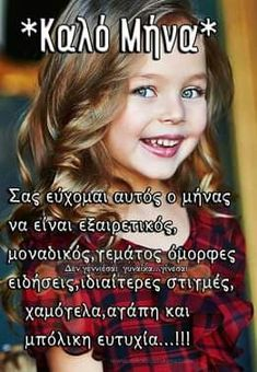Greek Culture, L Love You, Good Morning Good Night, Book Quotes, Wish, Inspirational Quotes, Words, Greek, Good Morning