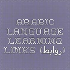 Arabic language learning links (روابط)